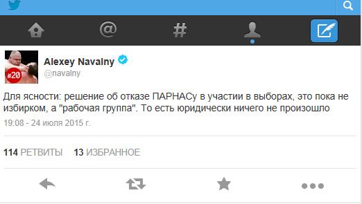 Твит Навального