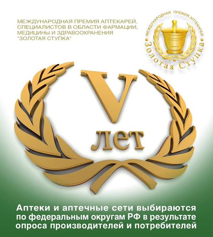 Международная премия «Золотая Ступка»